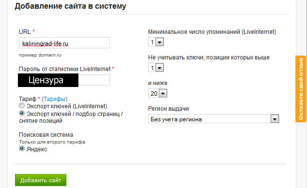 Парсинг статистики liveinternet. Парсинг выдачи Яндекса.
