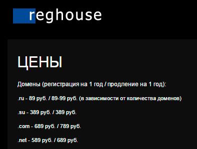 Продление доменов 99 рублей в год