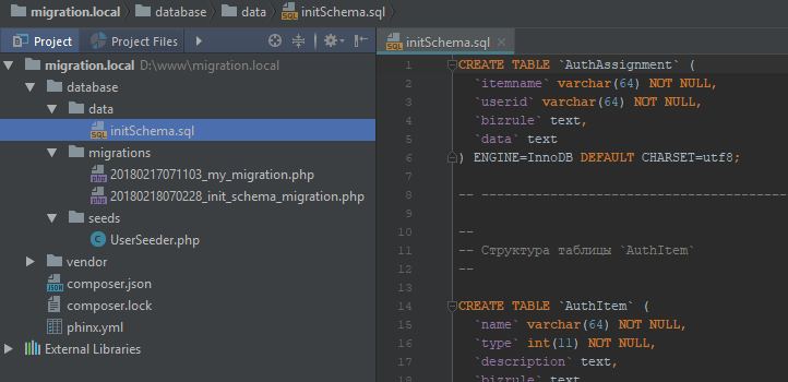 initSchema для миграции